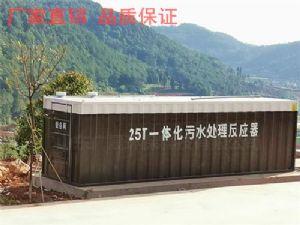 小型一体化废水处理雷竞技官网手机版